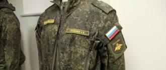 Военная форма для военнослужащих ВКПО