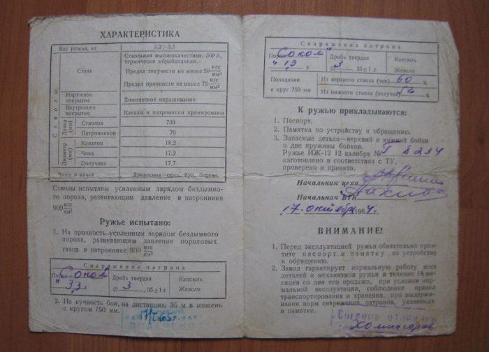 Паспорт на ружье