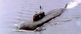 Атомная подводная лодка «Курск»