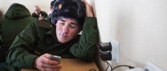 Мобильный телефон в армии