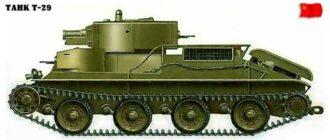 Танк Т-29