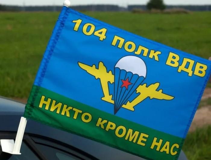 Флаг воинской части 32515