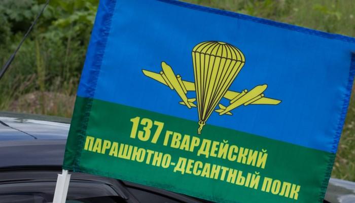 Флаг гвардейского парашютно-десантного полка