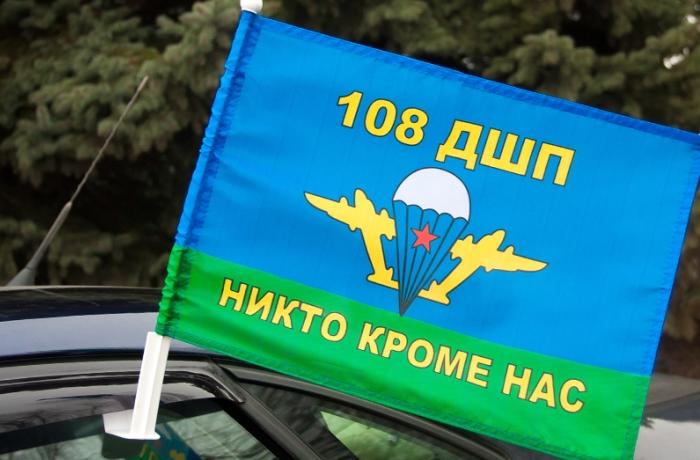 Флаг 108 ДШП