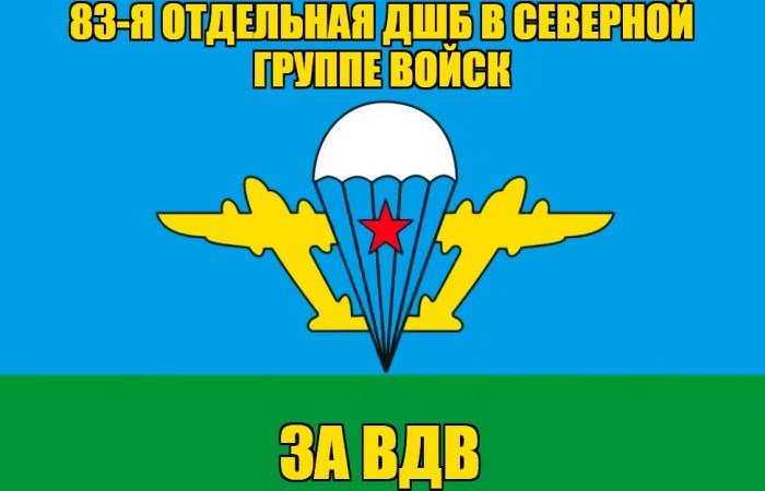 Флаг ОДШБр