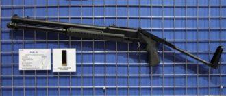 Дробовик РМБ-93