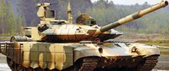 Танк Т-90МС «Тагил»
