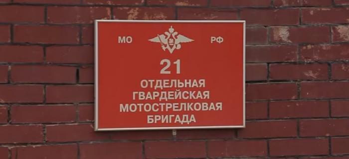 21-я отдельная гвардейская мотострелковая бригада