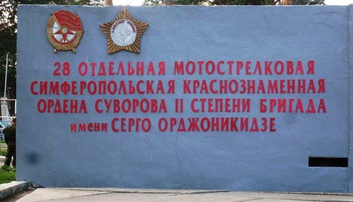 28-я отдельная мотострелковая бригада