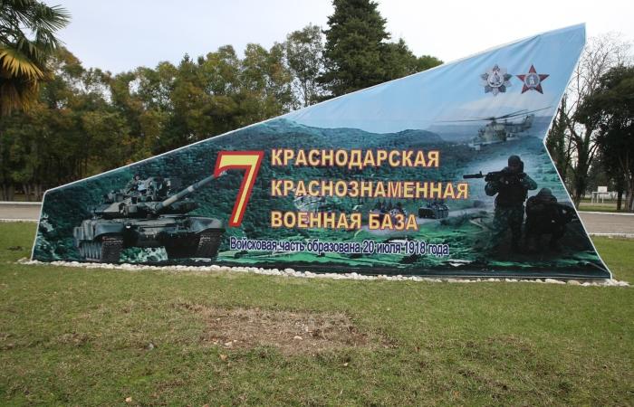 7-я военная база