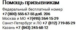 Помощь призывникам