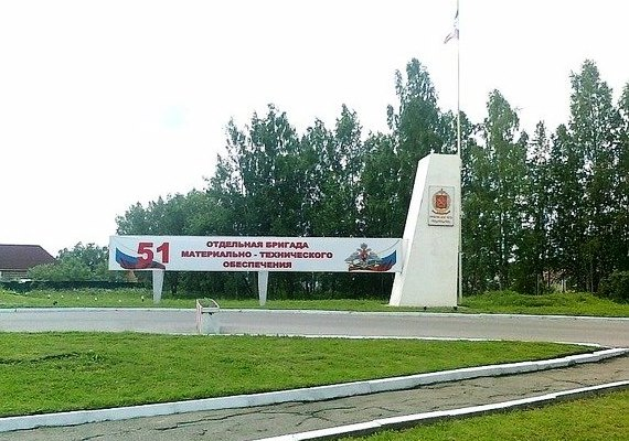 51-я отдельная бригада материально-технического обеспечения