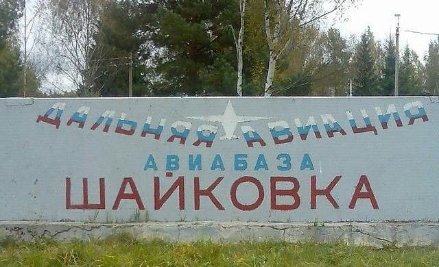 Авиабаза Шайковка