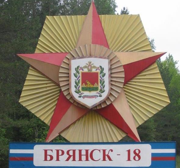 Брянск-18
