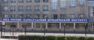 БЮИ МВД РФ