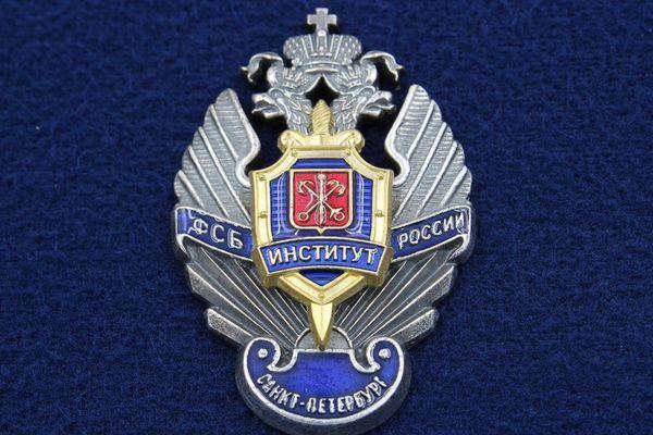 Знак института