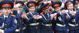 Кадетское училище в Москве
