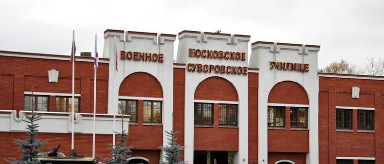Суворовское училище в Москве