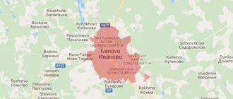 Воинские части в Иванове