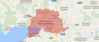 Воинские части в Калининграде