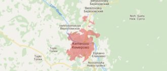 Воинские части в Кемерово