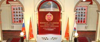 Военная академия МТО им. генерала армии А.В. Хрулева