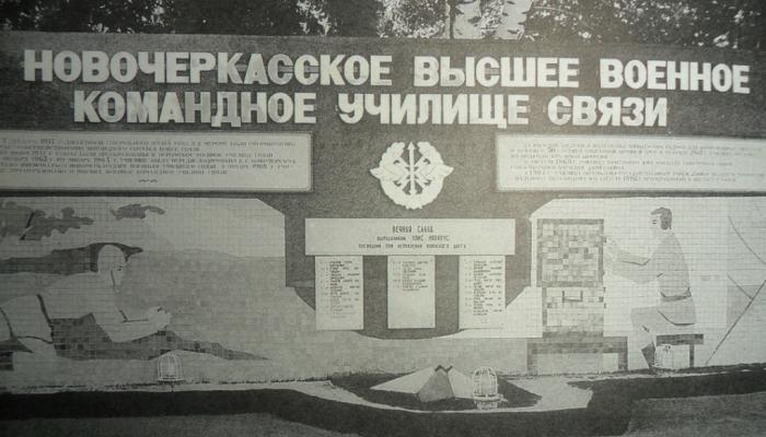 Новочеркасское высшее военное командное училище связи