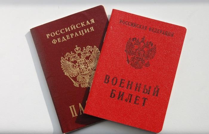 Паспорт и военный билет
