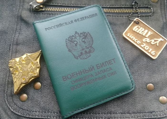 Военный билет офицера запаса вооруженных сил