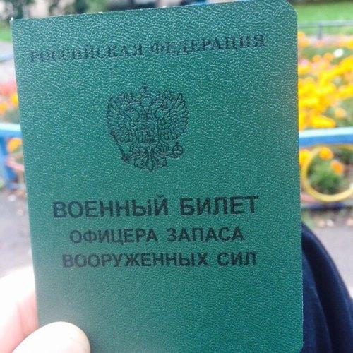 Зеленый билет