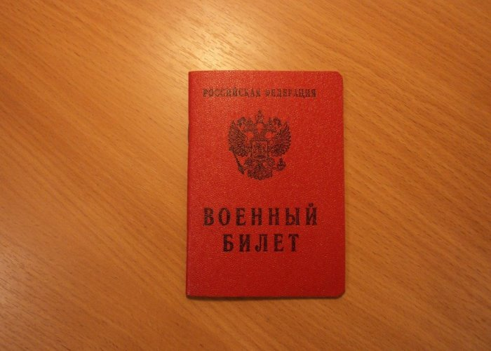 Красный билет