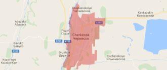 Воинские части в Черкесске