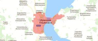 Воинские части в Ульяновске